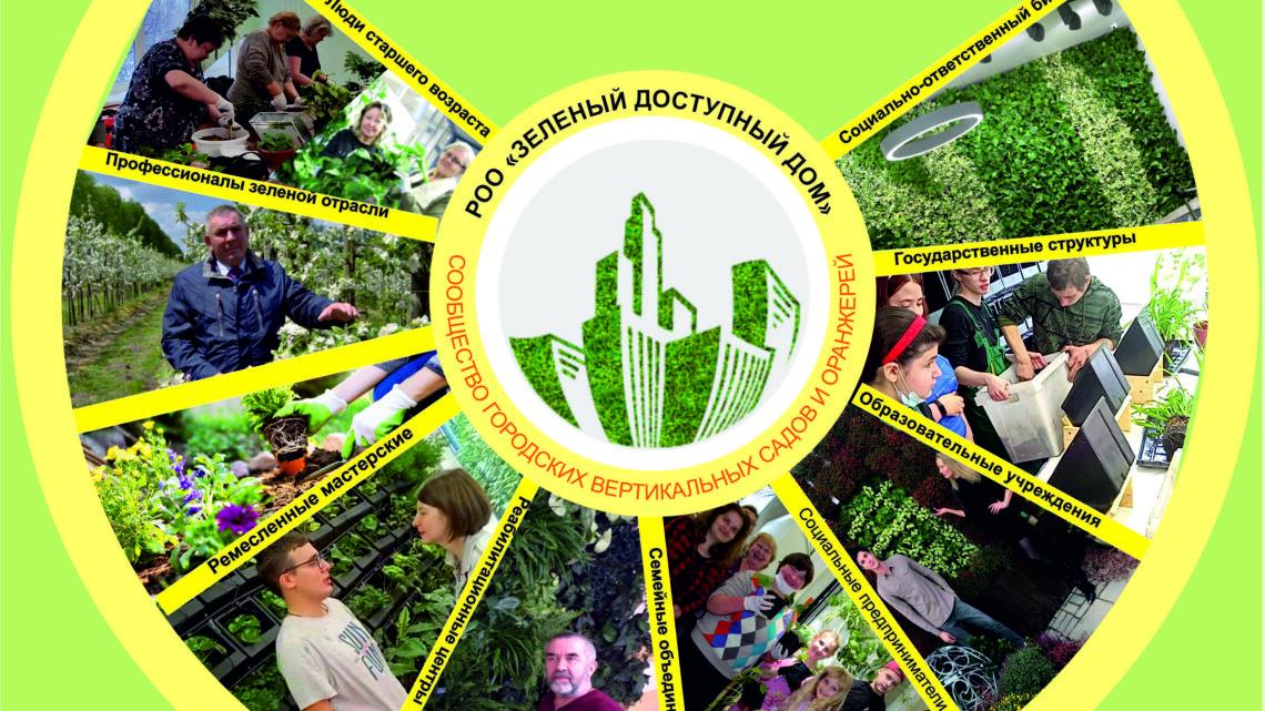 Презентация проекта «Зеленая мастерская»